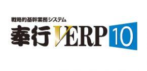 奉行VERPシリーズ